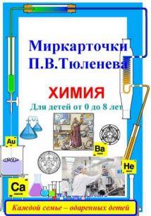 """Миркарточки П.В.Тюленева """"МИР химии"""". Для детей от 0 до 8 лет."""