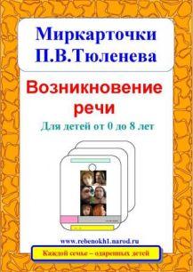 """Миркарточки П.В.Тюленева """"Возникновение речи"""". Для детей от 0 до 8 лет."""