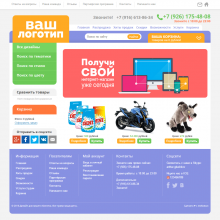 Люминесцентный пурпурно-оранжевый интернет-магазин